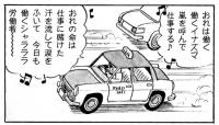 ドラネコロック _働くイナズマ.jpg
