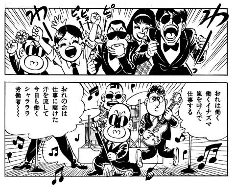 ドラネコロック _ライブ・働くイナズマ.jpg