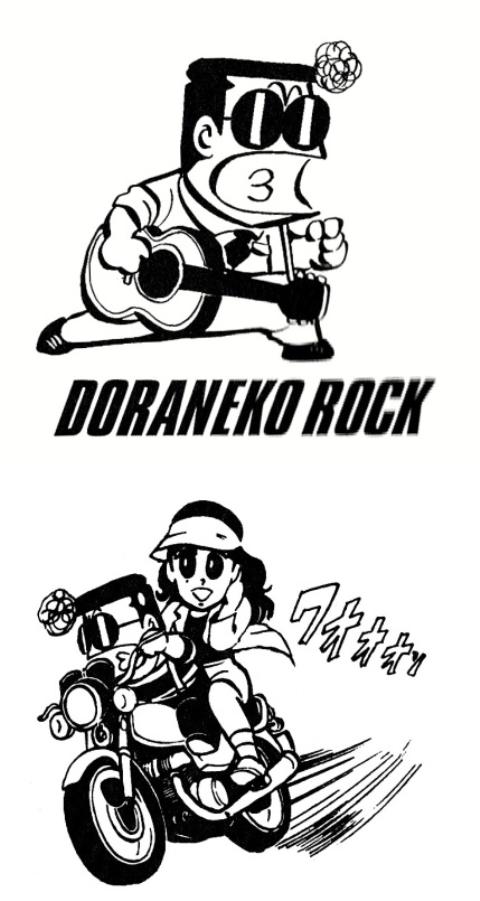 ドラネコロック (16).jpg