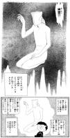 山岸凉子「ゆうれい談」1+2
