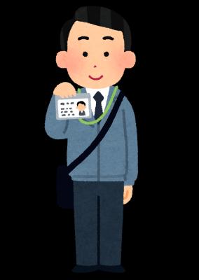 NHK受信料集金人-債務整理体験談