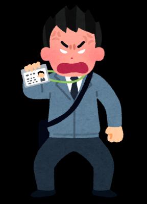 集金人の取り立て-債務整理体験談