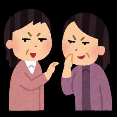 近所の人の陰口-債務整理体験談