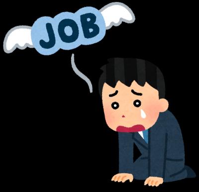 債務整理後に失業