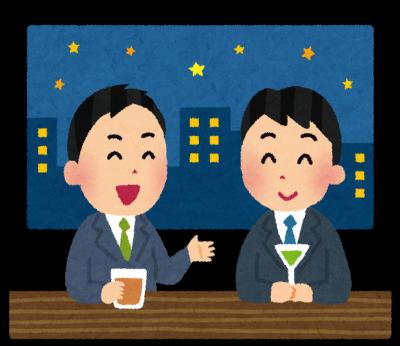 部下と飲みに行く-債務整理体験談
