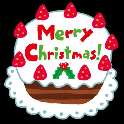 クリスマスケーキ-債務整理体験談