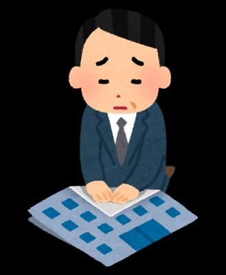 会社が倒産-債務整理体験談