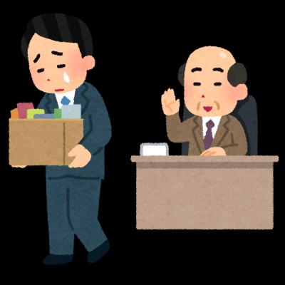 会社をクビになる-債務整理体験談