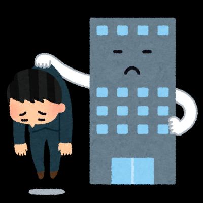 債務整理したら会社をクビになってしまう?