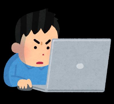 ネットで自己破産について検索する