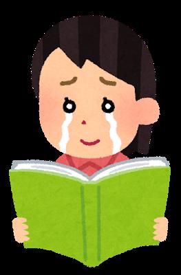 その日から読む本