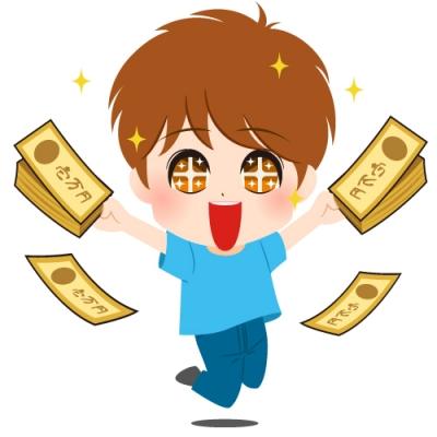 お金がたくさんあって喜ぶ!