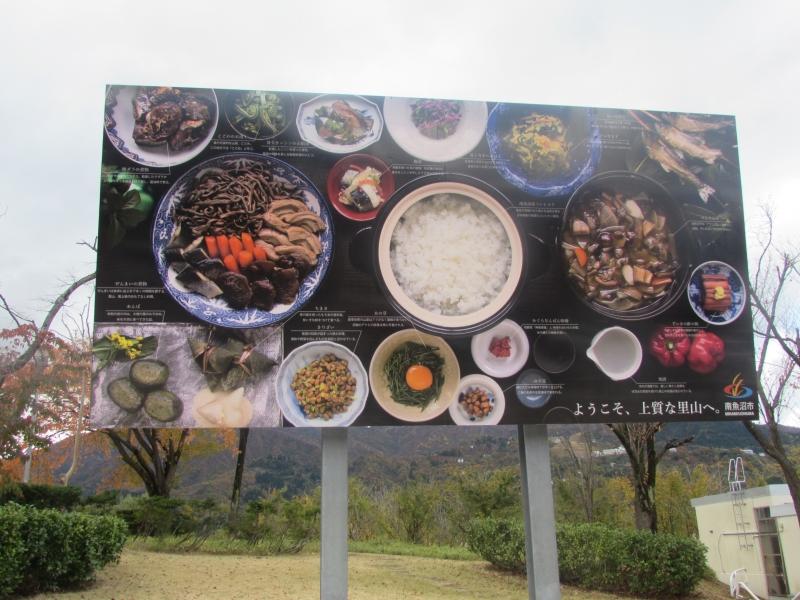南魚沼市のお米や特産品を紹介するカンバン