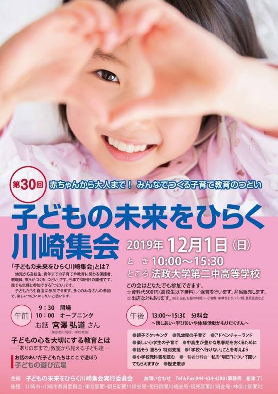 2019年子どもの未来をひらく川崎集会in法政大学中高等学校