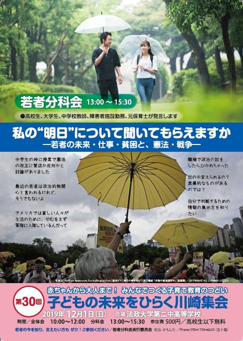 子どもの未来をひらく川崎集会若者分科会