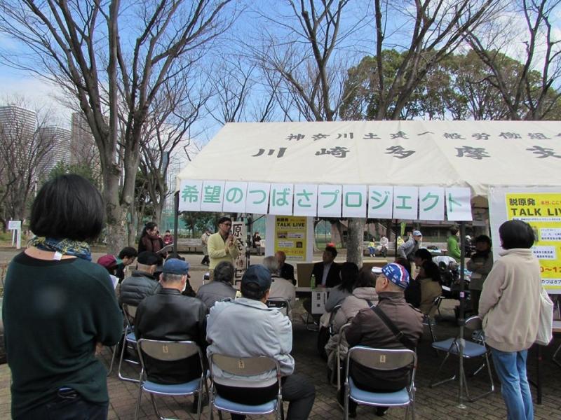 第7回原発ゼロへのカウントダウンin川崎集会での希望のつばさプロジェクトブース