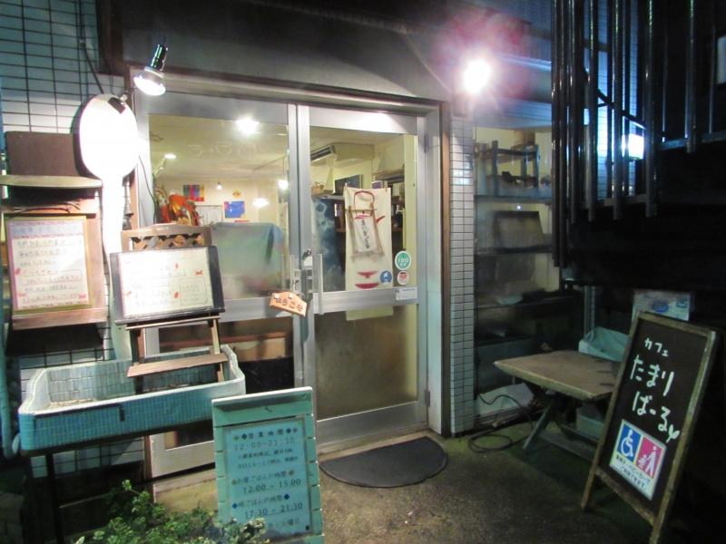 川崎市の久地駅そばにあったオーガニックカフェ「たまりばーる」が閉店