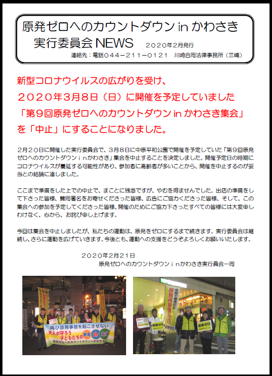 2020年3月の第9回原発ゼロへのカウントダウンinかわさき集会とデモは新型コロナウイルス・武漢肺炎のため開催中止