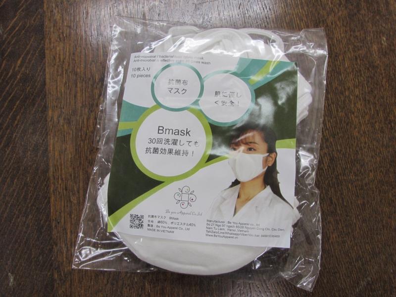 Bmask 30回洗濯そても抗菌効果維持 抗菌布マスク