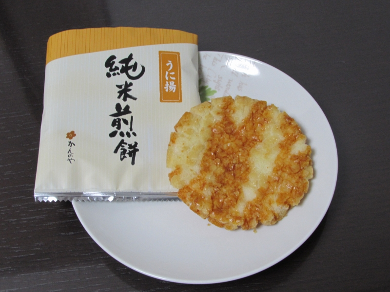 福島の名店「かんのや」の純米煎餅うに揚げ(雲丹)