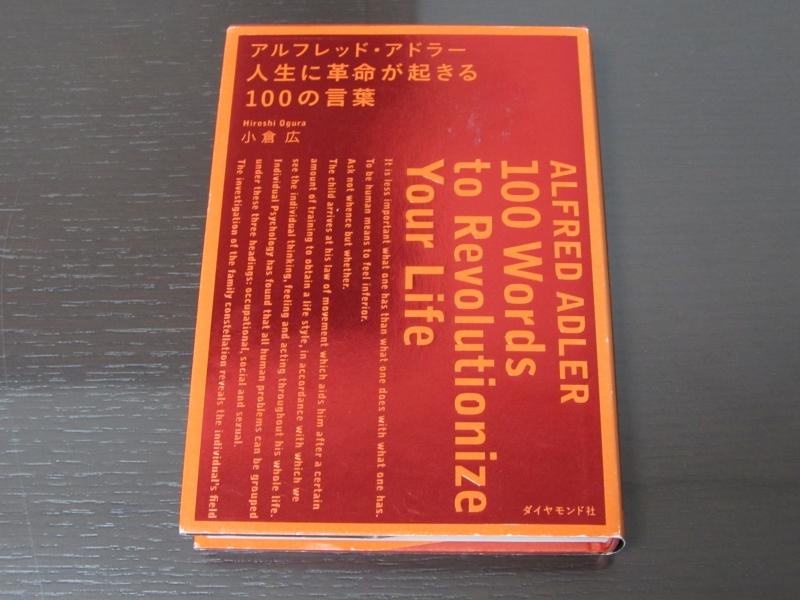 推薦図書「アルフレッド・アドラー人生に革命が起きる100の言葉」小倉広著、ダイヤモンド出版