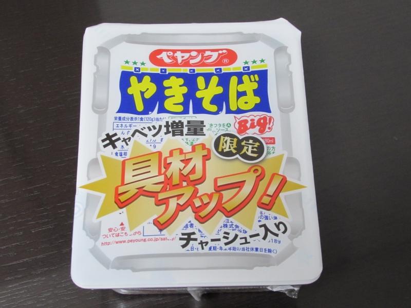 ペヤングソース焼きそば(インスタント麺)が「期間限定」で「具材アップ!キャベツ増量、チャーシュー入り」キャンペーン