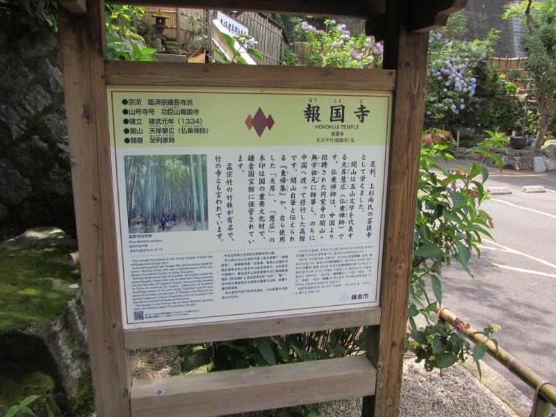 報国寺(HOUKOKUJI TAKEDERA)の案内板