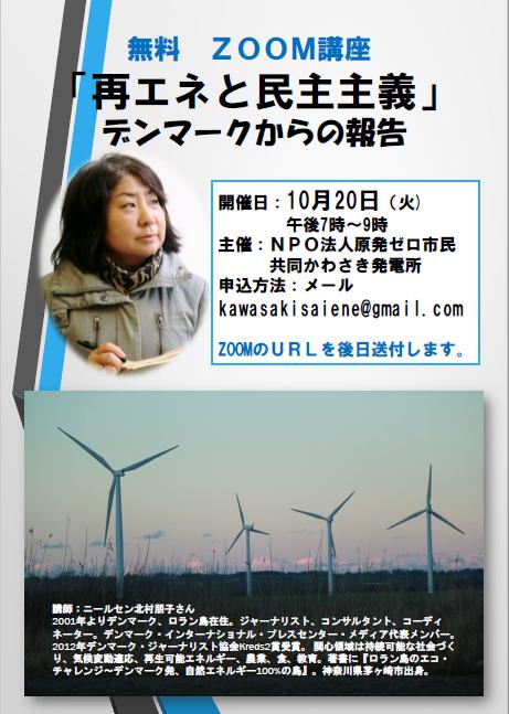 原発ゼロ市民共同かわさき発電所ZOOMオンライン講座