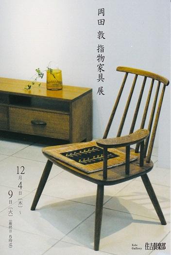 住吉倶楽部展示会