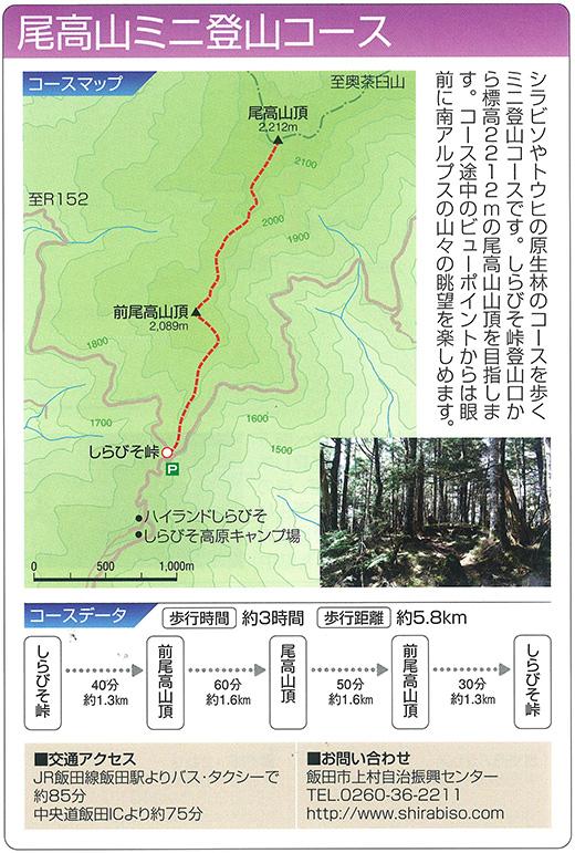 尾高山ミニ登山コース