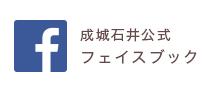 成城石井公式フェイスブック