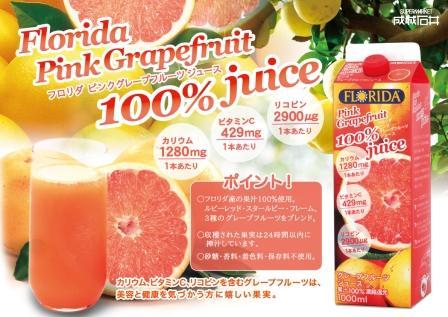 ピンクグレープフルーツジュースポスター