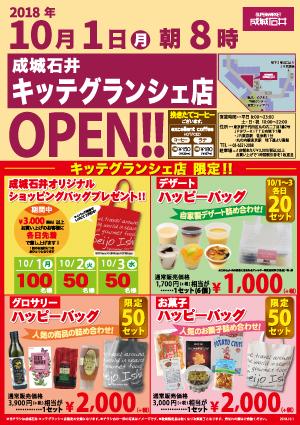 20181001キッテグランシェ店OPEN_オモテ_A4.jpg