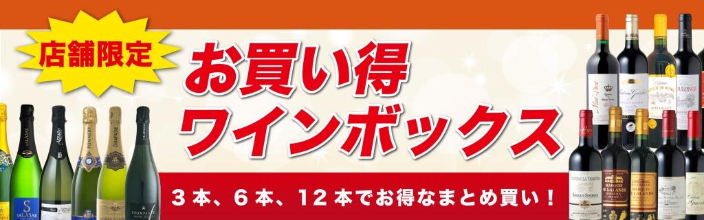 ワインまとめ買いバナー(710×222).jpg