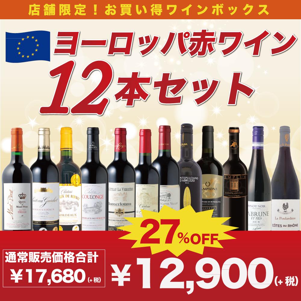 ヨーロッパ赤ワイン12本セット.jpg
