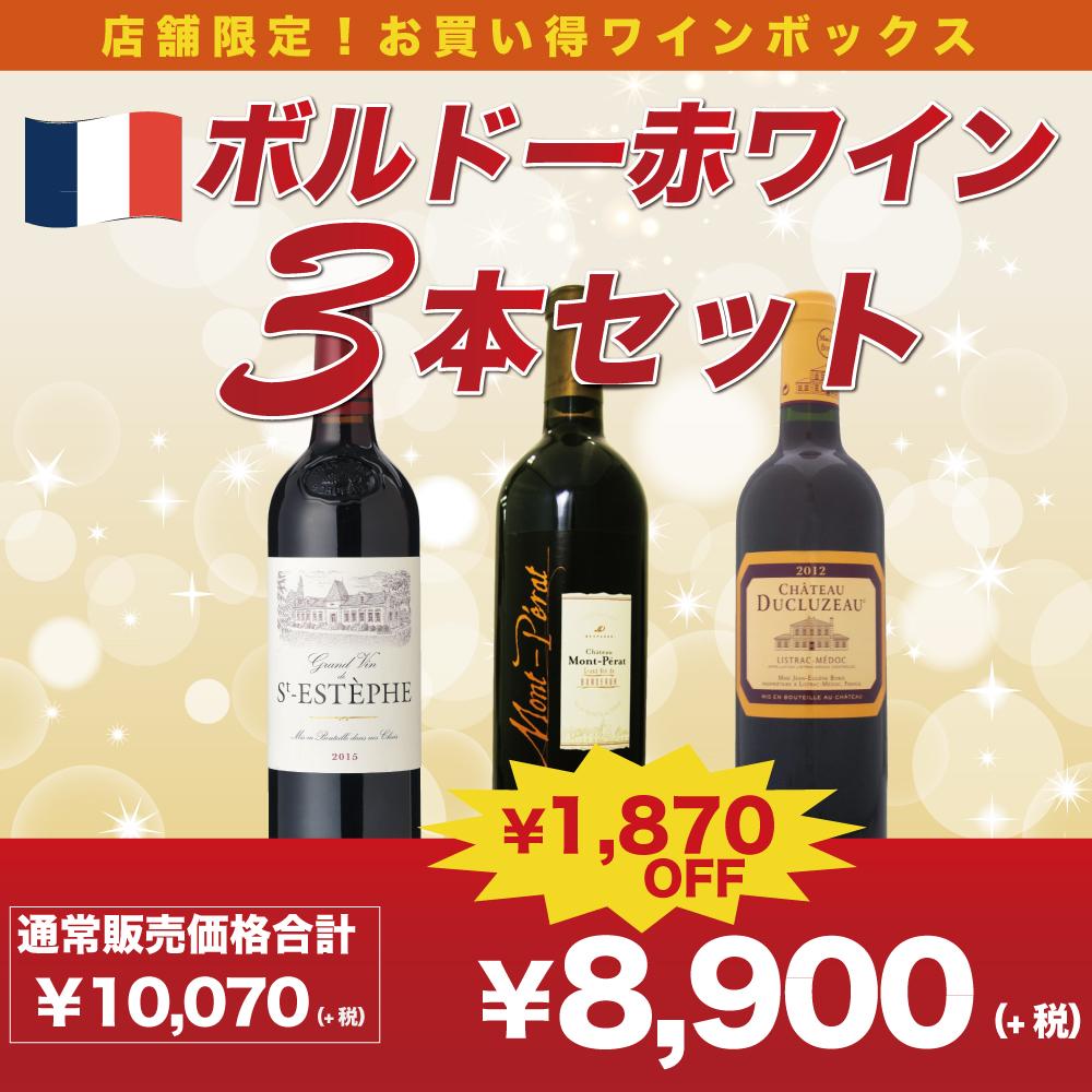 ボルドー赤ワイン3本セット.jpg