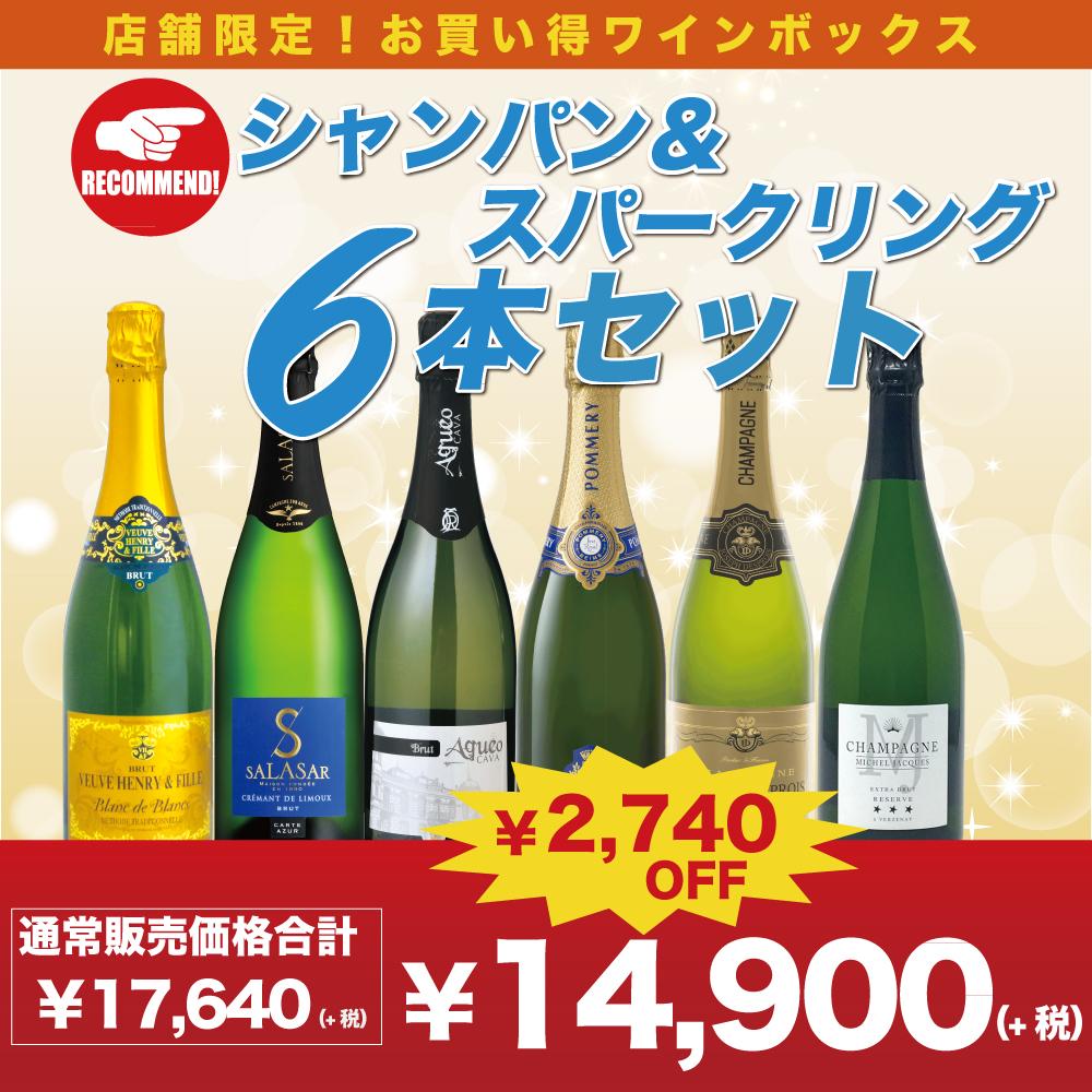 シャンパンスパークリング6本セット.jpg