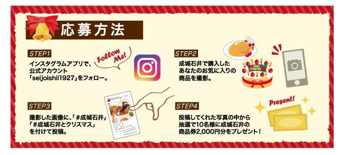 201811インスタキャンペーン応募方法.jpg