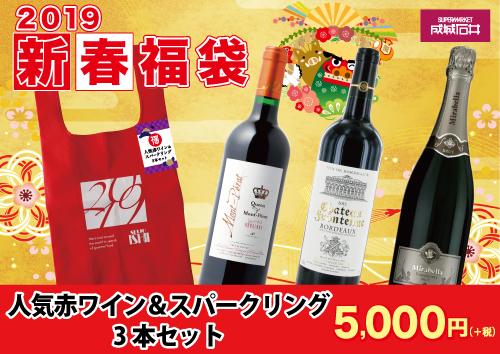 2019hukubukuro3-5000.jpg
