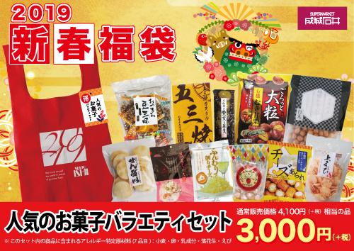 2019hukubukurokasi3000.jpg