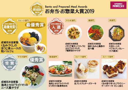 2019お惣菜大賞.jpg
