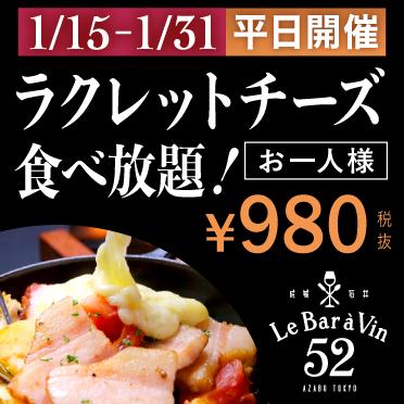 20190115LBVラクレットチーズフォンデュ_お知らせ用バナー.jpg