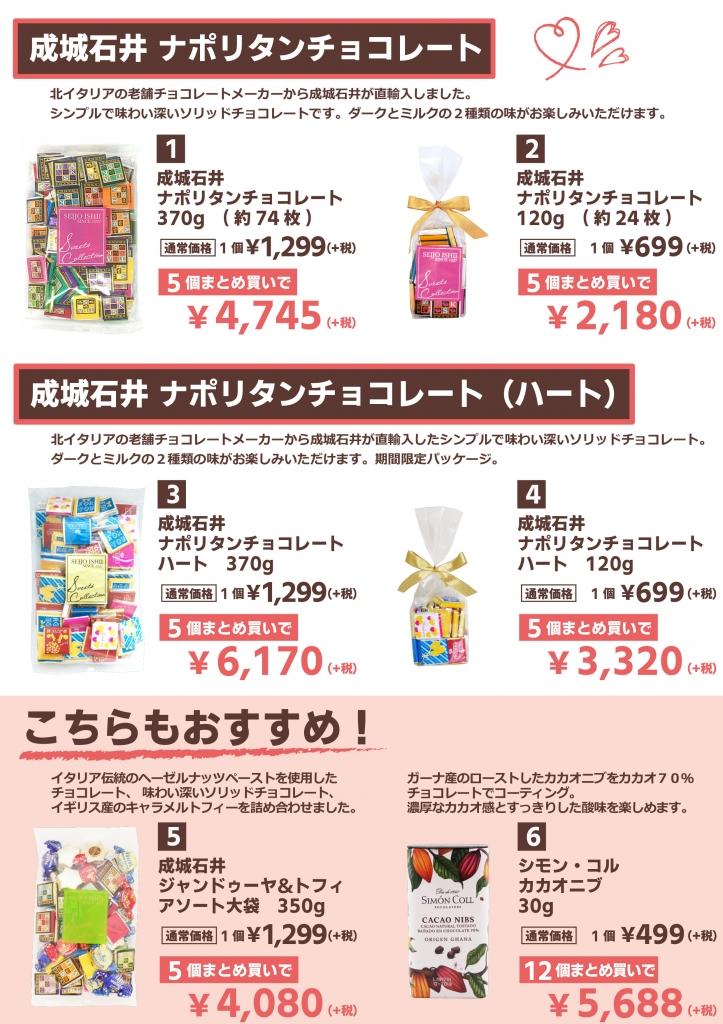 2019バレンタインWEB予約商品.jpg