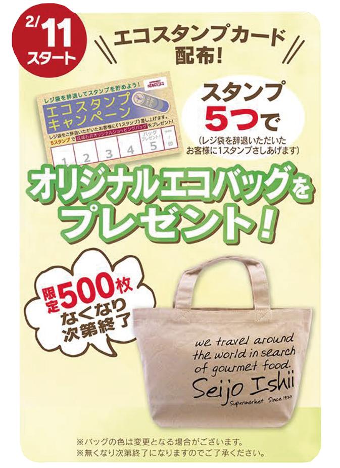 """0babc6ac0c オープンを記念し、2/11からは、お買い物の際にレジ袋を辞退されると「エコスタンプカード」に""""スタンプ""""プレゼント! スタンプを5つ集めると、限定 500枚!"""