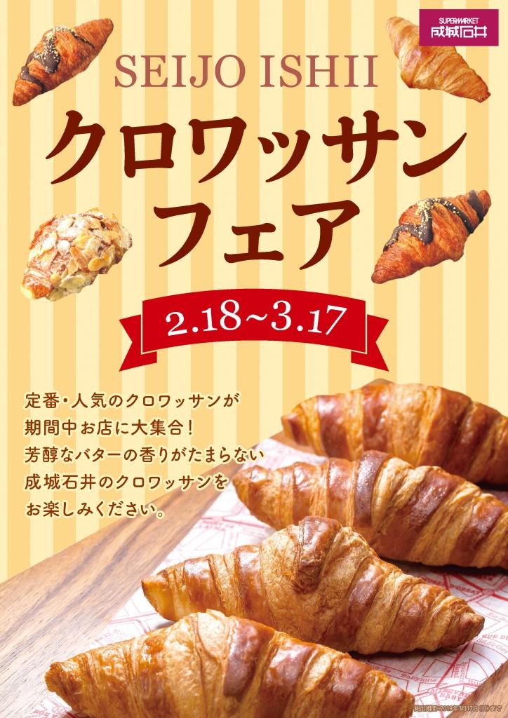成城石井 チョコレートフェア