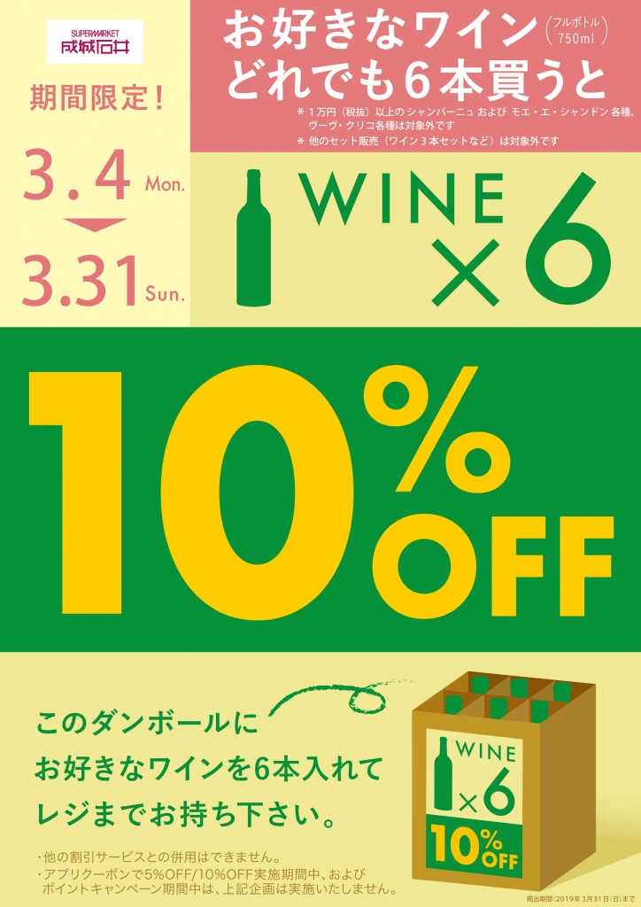 ポスター:ワインを6本買うと10%OFF(2019.3.4-3.31)_B2.jpg
