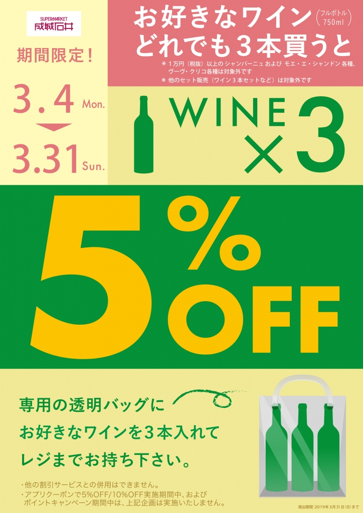 ポスター:ワインを3本買うと5%OFF(2019.3.4-3.31)_B2.jpg