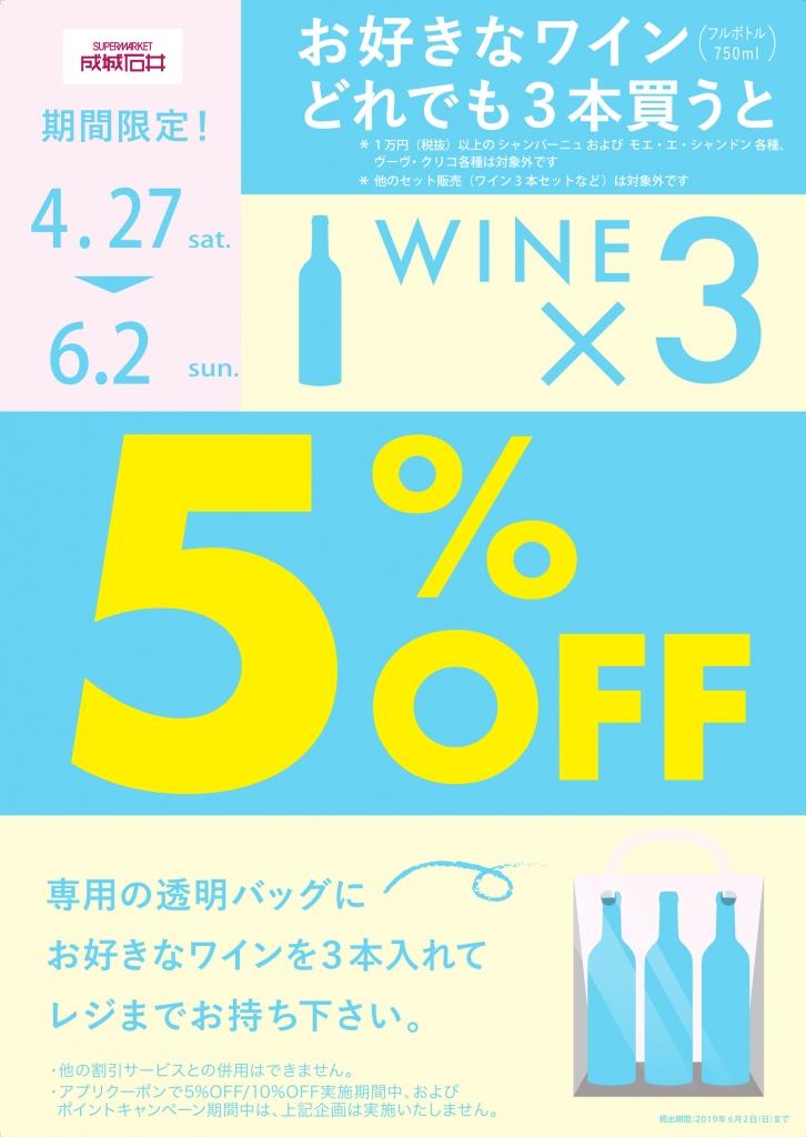 89c294c00875 ワインをどれでも3本一度にご購入いただくと、 ワインが3本とも5%OFFになります!
