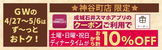 2019GW_LBV神谷町店_土日祝ディナー10%OFF_バナー(アイコン変更).jpg