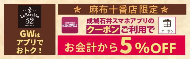 2019GW_LBV麻布十番_5%OFF_バナー(アイコン変更).jpg